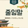 【韓国語・略語】韓国語の줄임말を覚えるの巻