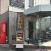 カレー番長への道 〜望郷編〜 第140回「スリスティ」