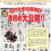 大好評『WITH31号』発刊!! 必見です!!