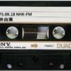 1975 荒井由実(21) NHK-FM スタジオライブ