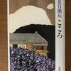 36. 夏目漱石「こころ」 〜これが三角関係か…〜