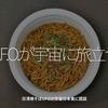 1063食目「U.F.O.が宇宙に旅立つ」日清焼そばUFOが宇宙日本食に認証