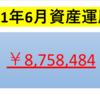 【2021年6月投資運用額】+45万円!!・・給料より投資収益の方が多かった(笑)
