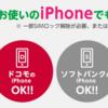 SIMフリー版iPhone XS買ったのに使えなかった話