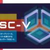 組込みシステム技術協会の機関誌Bulletin JASAに寄稿しました