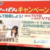 サトウの鏡餅#賀正いっぽんキャンペーン