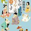 「うちのにゃんこは妖怪です つくもがみと江戸の医者」の表紙イラストがAmazonに反映されました!