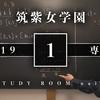 《過去問》筑紫女学園|数学|2019|専願|大問1|小問集合
