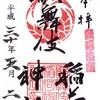 歌舞伎稲荷神社(東京・歌舞伎座)の御朱印