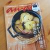 今週発売の『anan』に書いてます&肉巻きの朝