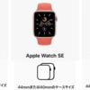 Apple Watch series 6 /Apple Watch SE /Apple Watch series 5を11項目で徹底比較