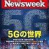 Newsweek (ニューズウィーク日本版) 2019年03月26日号 5Gの世界/グローバル化する白人極右テロ