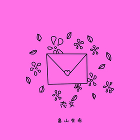 畠山有希「恋文」が、Date fm 12月度「MEGAPLAY」(パワープレイ)に決定!12月3日(木)生ゲスト出演も決定!