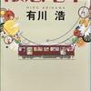 つぼの「突きどころ」を知る作家〜有川浩さん〜 おすすめ「阪急電車」