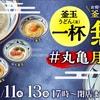 丸亀製麺 神イベント再び 丸亀月見祭を店員が解説