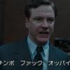 「英国王のスピーチ」を見てプレゼンのモチベーションが上がった話