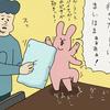 スキウサギ「枕2」