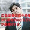 広島県警広島中央署から現金約8500万円が盗難!