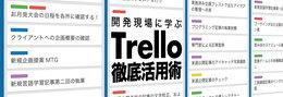 エンジニアのためのTrello徹底活用術! Pairsのエウレカが、プロジェクトの透明性を確立できた理由