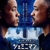 映画感想 - ジェミニマン(2019)