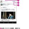 Facebokアプリの画面構成(ニュースフィード)