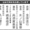 高校生等への高槻産米支給は、市長の支持団体への損失補填のため?