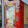 厚木 1000円自販機を発見 妻にやってもらいました。