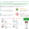 価格.comの逆バージョン!買取支援・買取比較サイト|ウリドキ