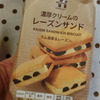 【BBAのおやつ】美味しいコンビニお菓子:セブンの濃厚クリームのレーズンサンド