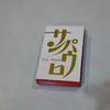大垣駅近にある『喫茶サンパウロ』亀倉雄策がデザインしたマッチ。