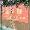 イケメン猫がいるカフェ『稲音館』!