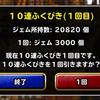 DQMSL「48時間限定10連魔王・神獣王フェス」を50連回してみました。結果を紹介します