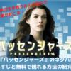【映画】『パッセンジャーズ』のネタバレなしのあらすじと無料配信情報の紹介!