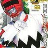 『4週連続スペシャル スーパー戦隊最強バトル‼』 第3話感想 BGMの効果に感謝