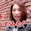 プロボクサーとしてのPVを作ってみたよ(*^◯^*)☆