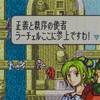 【FE聖魔】プレイ日記3 11〜12章(エイリーク&ゼト支援A)