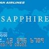 JAL上級会員、JALサファイアとANAプラチナのメリットを比較