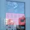 写真新世紀展2020@東京都写真美術館 2020年10月31日(土)