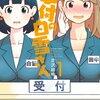 マンガ『受付の白雪さん 1』吉沢緑時 著 双葉社