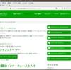 Basix4.0にLibreOfficeをインストールしてみた