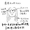 いざ美容院へ!産後脱毛でボロボロだった髪の毛よ!さようなら!!!