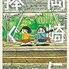 小学校時代が自分の黄金時代だったあなたへ 山本さほ作「岡崎に捧ぐ」 感想!