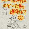人のチョメチョメのぞいた男の運命は? その2 【再読】 ~『野傾友三味線』巻三の四「願成就の宮廻」~