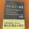 竹本IT担当相に是非読んで欲しいw:読書録「テクノロジー思考」