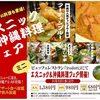 ミニエスニック&沖縄料理フェア。