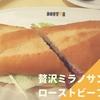 【2017冬新作】ドトールの贅沢ミラノサンド炭焼きローストビーフを実食!