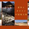 実はインスタ映えする名所がたくさん!? 中国地方旅