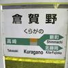 6/3 倉賀野駅にて8884レ撮影 その4 ~コタキ44004~