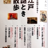 一個人 2019年05月号 古絵図とあるく 江戸謎とき散歩 特別付録『「江戸名所図会」町と暮らしの名作選』