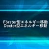 Förster型エネルギー移動とDexter型エネルギー移動の解説